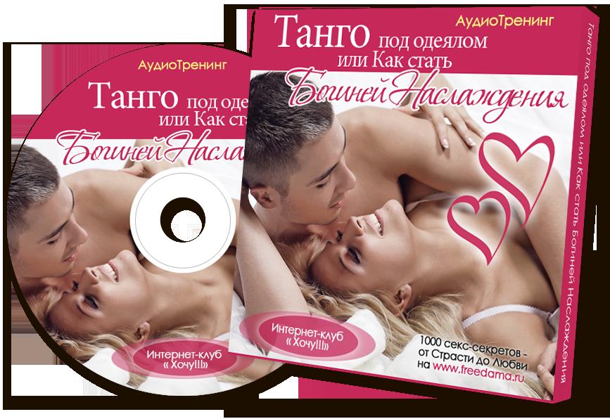 Танго под одеялом или Как стать богиней наслаждения.Пакет EXTRA(электронная версия). Скидка