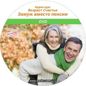 Аудио-тренинг «Возраст счастья. Замуж вместо пенсии» Скидка 5% (электронка)
