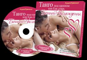 Танго под одеялом или Как стать богиней наслаждения.Пакет PLUS(электронная версия). Скидка